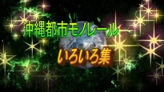 沖縄都市モノレール (いろいろ集)  0892