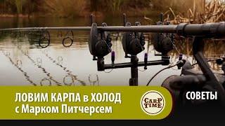 ЛОВИМ КАРПА в ХОЛОД с Марком Питчерсем СОВЕТЫ