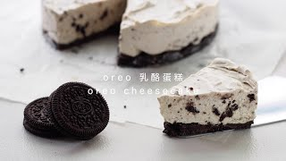 免烤箱 Oreo 乳酪蛋糕/No Bake Oreo Cheesecake【Yahoo小當家】