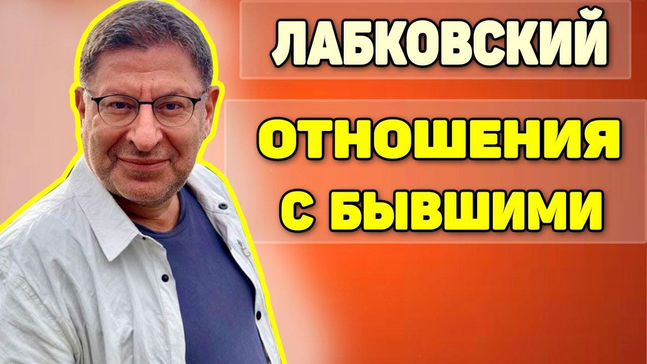 Михаил Лабковский - Есть ли смысл возвращаться к бывшим партнерам и прошлым отношениям.