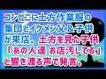 ロキ/坂田銀時・土方十四郎 【声真似】 - YouTube
