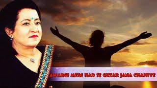 Munni Begum - Awargi Mein Had Se Guzar Jana Chahiye