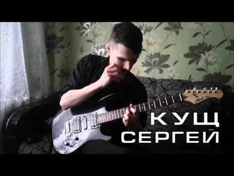 Riffs 4. Сергей Кущ