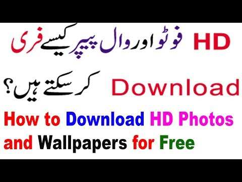 how to download free hd wallpapers / photos from google in urdu hindi