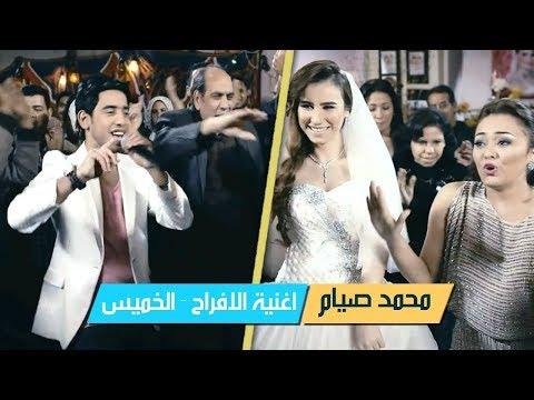 الخميس | محمد صيام | اغاني افراح | فيلم بوسي كات