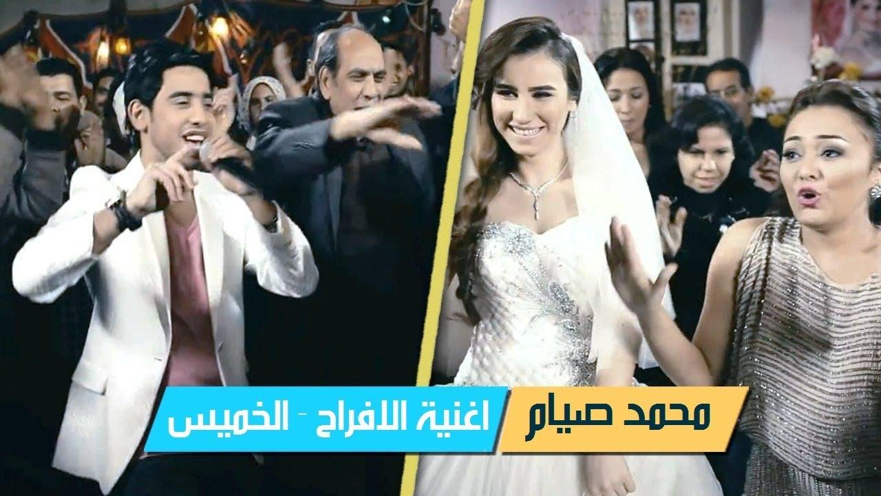 Arabic Wedding Song Elkhamis Movie Bosy Cat Mohamed Siam