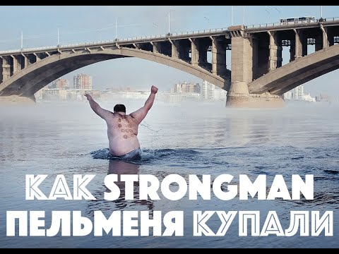 Как Strongman Пельменя купали | Siberian Power Show 2020