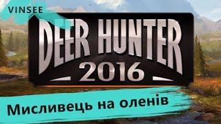 Deer hunter 2016 - огляд гри