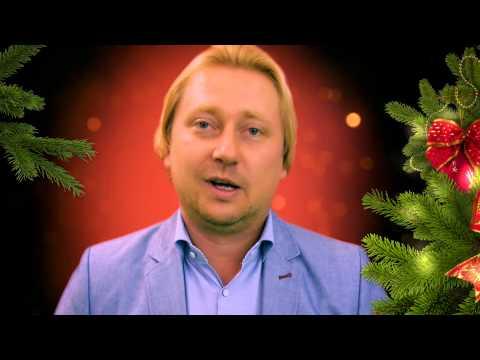 Новогоднее поздравление от Андрея Кондратюкина