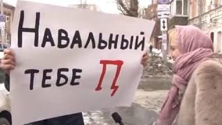 Алексея Навального в Самаре пенсионеры обложили х...