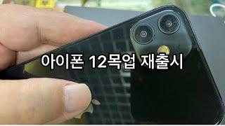 2020년 9월 19일.아이폰12  목업출시 두번째