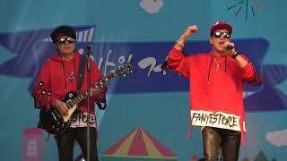 검바위거리음악회 가수 도시의아이들//아모르파티