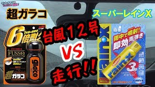 【施工後走行対決!】台風12号VS超ガラコVSスーパーレインX