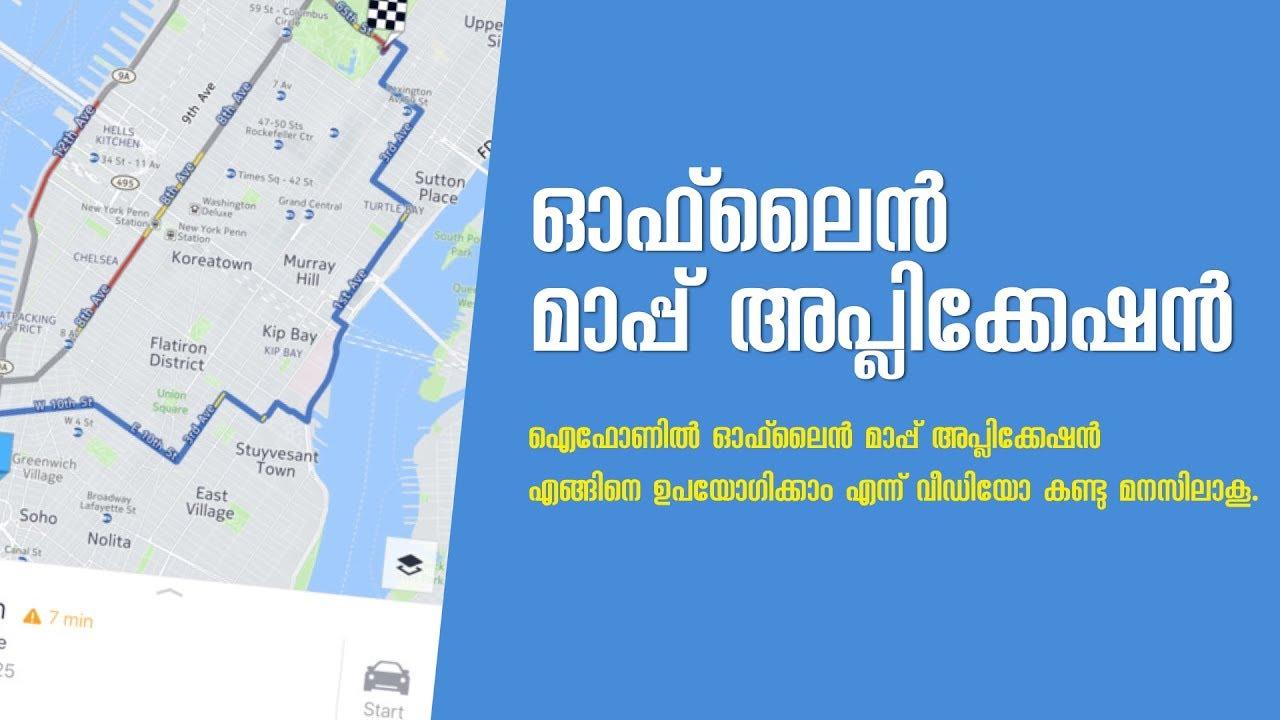Best offline map app in iphone malayalam youtube best offline map app in iphone malayalam gumiabroncs Gallery