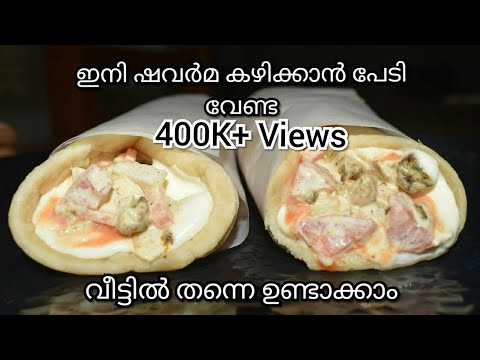 shawarma ഷവർമ ഇനി വീട്ടിൽ തന്നെ ഉണ്ടാക്കാം/ Chicken Shawarma Recipe in Malayalam/Ayshaz World