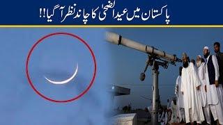 Exclusive!! Eid-ul-Azha Moon Sighted In Pakistan