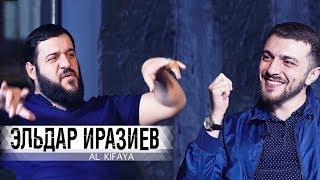 Эльдар Иразиев - Горцы от Ума, Разврат, Экстремизм\ALKIFAYA_6