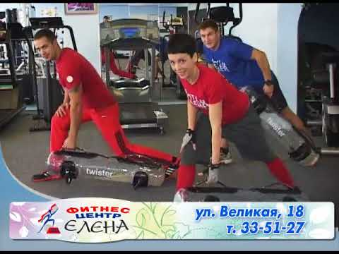 FREESTYLER и TWISTER BAG от фитнес центра Елена