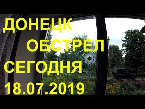 ОБСТРЕЛ ДОНЕЦКА СЕГОДНЯ\ПРИЛЕТЕЛО К БАБУШКЕ
