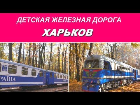 Детская железная дорога. Харьков.