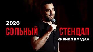 Кирилл Богдан - сольный стендап концерт 2020 | 30 минут шуток | Подпольный Стендап