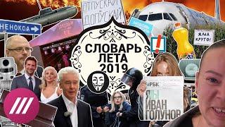 Словарь лета-2019