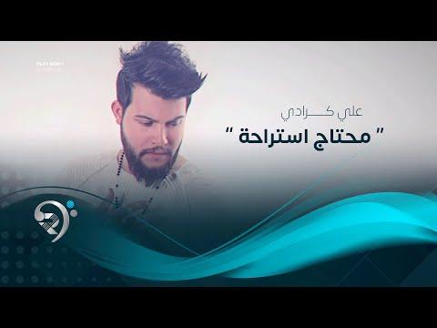 علي كرداي - محتاج استراحة (اوديو حصري) | 2019 | Ali Kurday - Mhyaj Straha