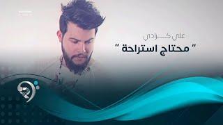 علي كرداي - محتاج استراحة (اوديو حصري)   2019   Ali Kurday - Mhyaj Straha