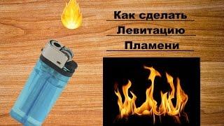 как сделать левитацию огня над зажигалкой