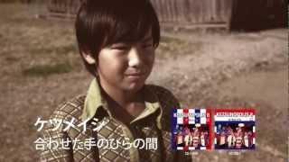 http://www.ketsume.com/ 12月12日に発売されるケツメイシ8枚目のオリジ...