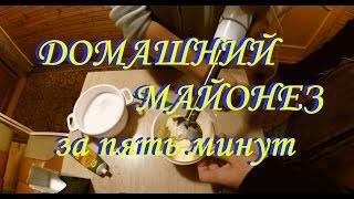 КАК СДЕЛАТЬ ВКУСНЫЙ ДОМАШНИЙ МАЙОНЕЗ! ВИДЕО РЕЦЕПТ! Домашний майонез на основе лимона!(Как приготовить майонез в домашних условиях - рецепт ВИДЕО. МАЙОНЕЗ в домашних условиях, как приготовить..., 2016-10-26T19:28:26.000Z)