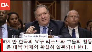 미국이 남북 군사통신 채널 승인해줬다는 마이크 폼페이오 국무장관