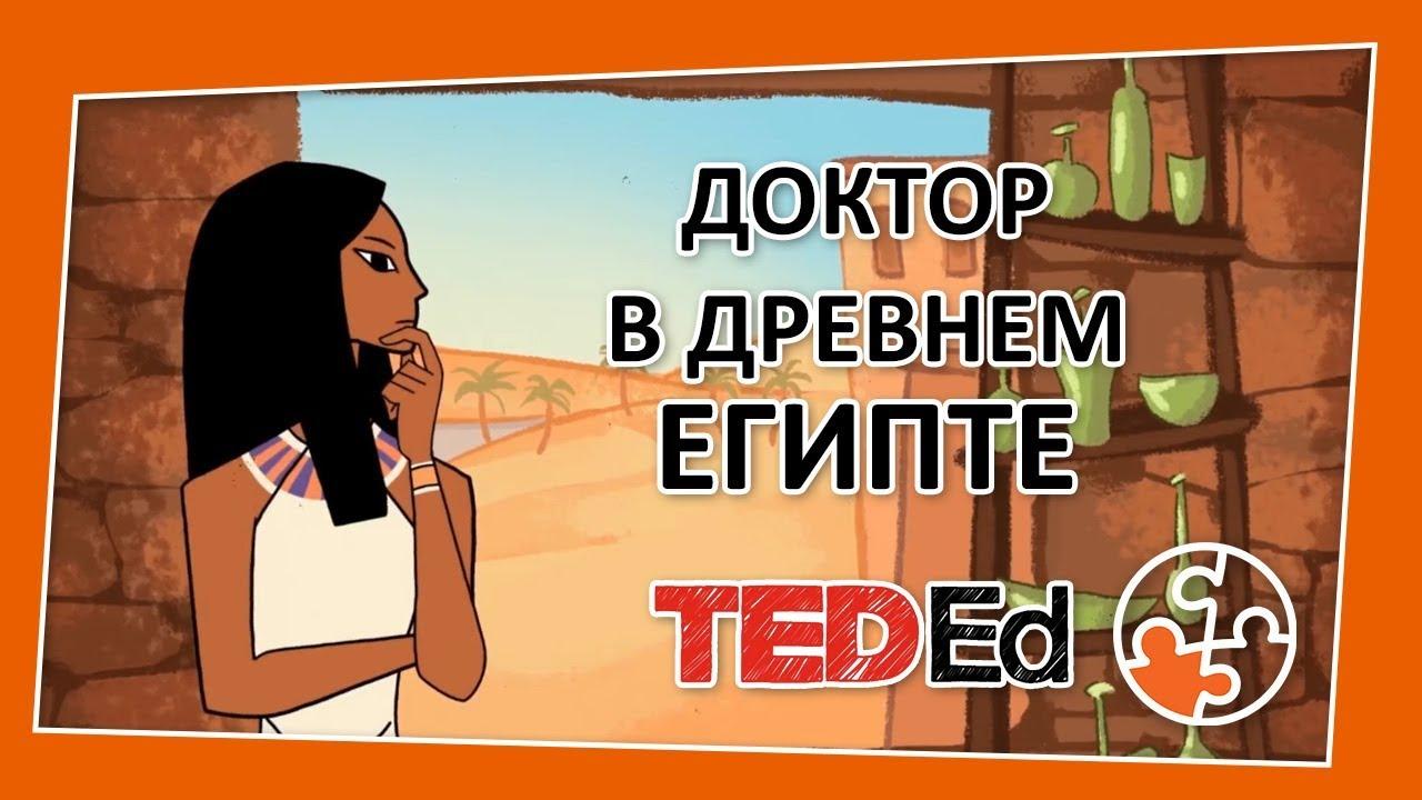 ?Один день из жизни доктора в Древнем Египте [TED-Ed на русском]