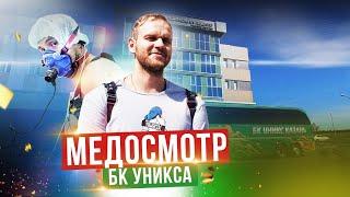 Медосмотр УНИКСа перед сезоном 2018/2019