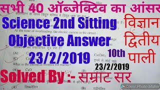Bihar board 10th science 2nd sitting objective answer key 23 February 2019 - Samrat Sir