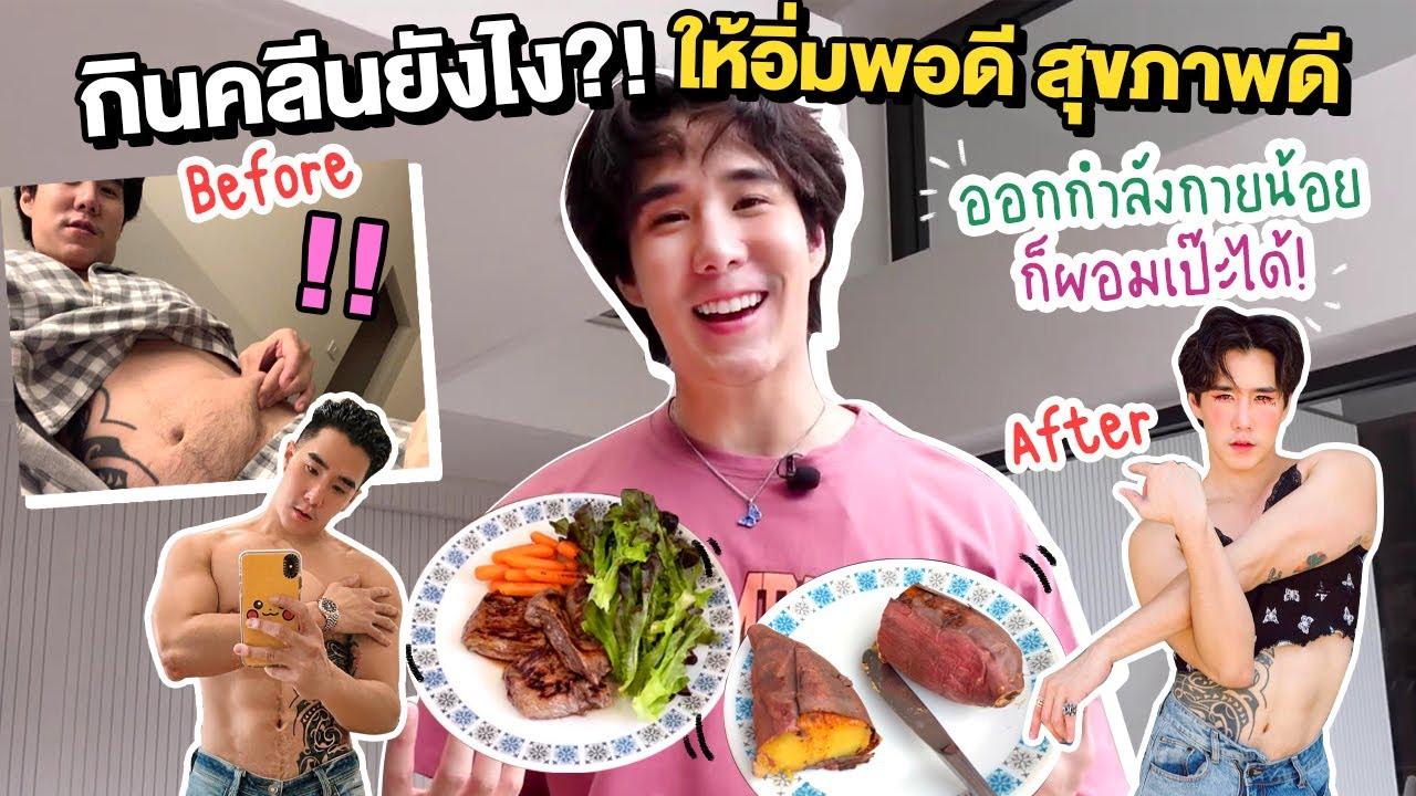 กินคลีนยังไง?! ให้อิ่มพอดี สุขภาพดี ออกกำลังกายน้อยก็ผอมเป๊ะได้!! ( Eng Th Sub) | Koendanai