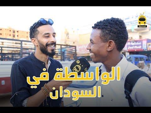 الواسطة في السودان !!!