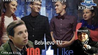 Новый клип - 100 лайков! Саня Шулико (ХЛЕБ)