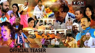 prem ke dushman teaser ii bhojpuri action film 2016 ii ram yadav ii seema singh ii kgn entertainment