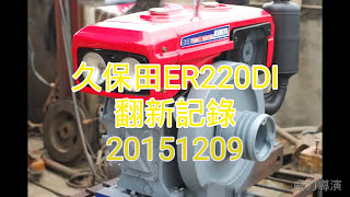 Video 20151209 翻新 KUBOTA ER220DI 久保田 22馬 柴油缸內直噴引擎 佳泰農機行製作 李先生 0933569209 download MP3, 3GP, MP4, WEBM, AVI, FLV Oktober 2019
