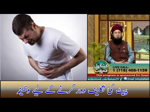 Wazifa to remove the pain of the stomach - Mufti Muneer Ahmed Akhoon -  Raham TV