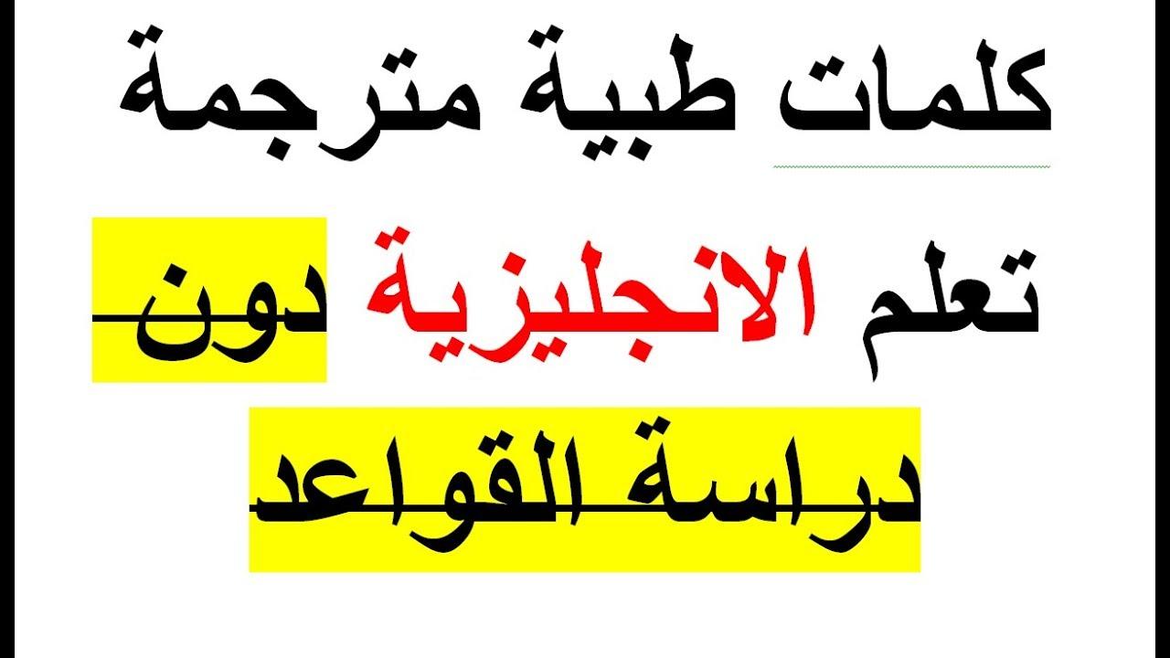 تعلم الانجليزية مصطلحات طبية مقال مترجم الى العربية