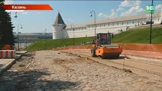 Привычной брусчатки возле казанского Кремля больше не будет