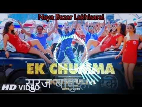 #Ek Chumma#To_Banta_Hai_#Suraj Babu Hi Teck-----------#Mix By #Shiva Babu Hi Teck Lakhisarai