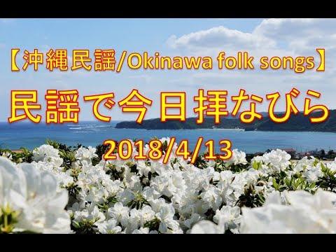 【沖縄民謡】民謡で今日拝なびら 2018年4月13日放送分 ~Okinawan music radio program