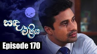Sanda Eliya - සඳ එළිය Episode 170 | 14 - 11 - 2018 | Siyatha TV Thumbnail