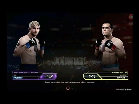 UFC лучшая игра про бокс