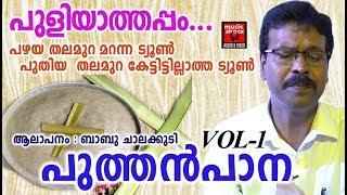 Puthen paana Songs Vol-1 # Christian Devotional Songs Malayalam 2019 # Puliyathappam