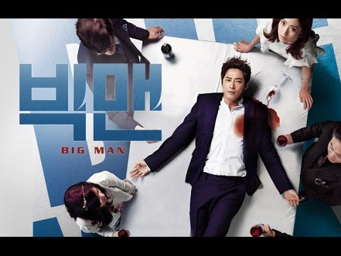 Download Big Man | 빅맨 [Trailer - Ver1]