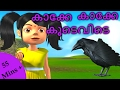 Kakke Kakke Koodevide 3D and More   കാക്കേ കാക്കേ കൂടെവിടെ   Super Hit Malayalam Kid Songs